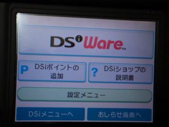 DSi Ware画面