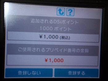 """""""ポイント登録画面"""