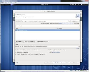 プラグインインストール画面 Developer tools
