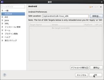 設定画面 [Android]