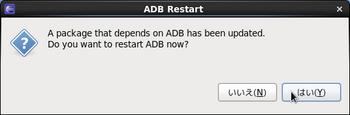 ADB Restartのダイアログ